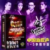 汽车CD光盘 车载碟片中国新歌声好声音CD全5季歌曲精选黑胶唱片