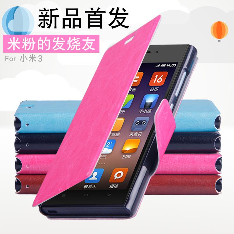 小米3手机壳套 超薄小米3s保护套 米三翻盖手机套米3手机壳套配件