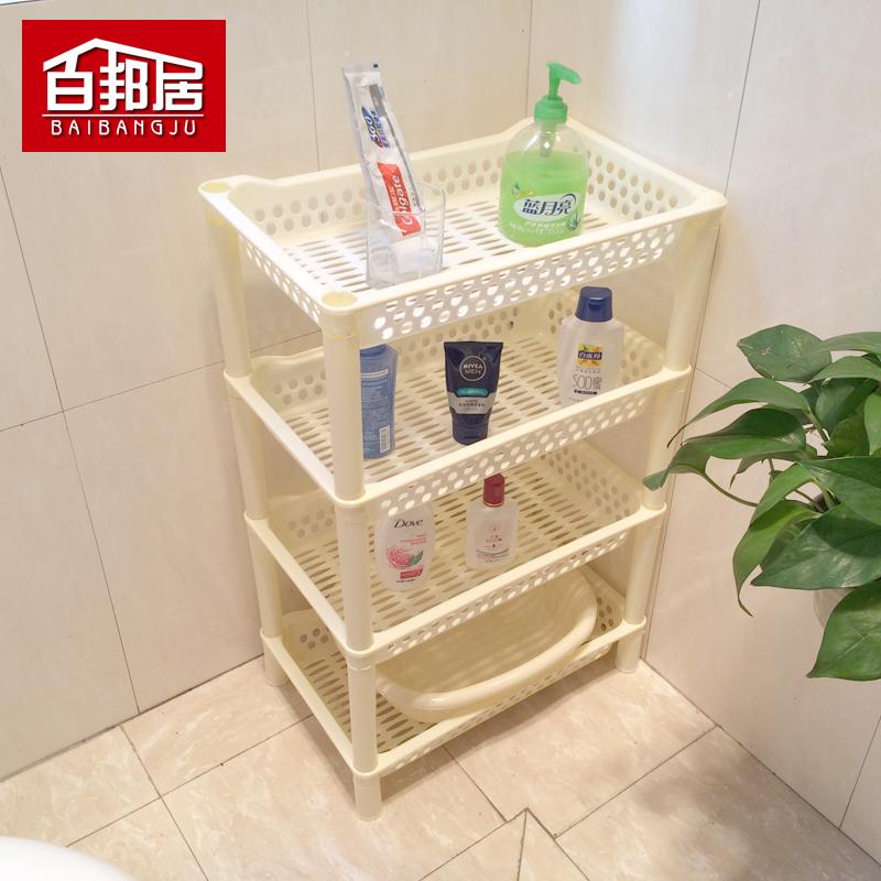 百邦居置物架宿舍神器塑料浴室厨房脸盆架四层四脚架整理收纳角架