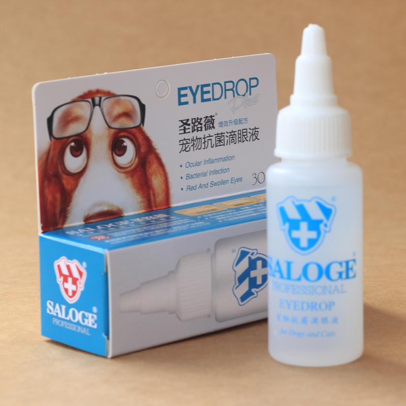 圣路薇宠物抗菌滴眼液 狗狗杀菌消炎眼药水 预防感染治疗眼部疾病