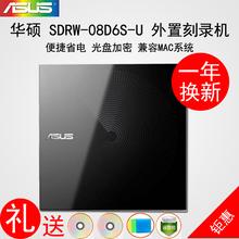 华硕SDRW08D6SU笔记本电脑外置光驱USB外接移动CD/DVD刻录机台式