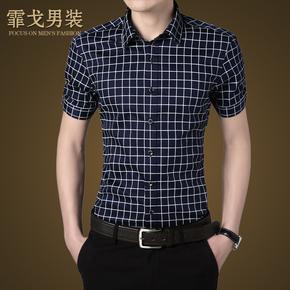 霏戈夏季男士丝光棉衬衫短袖修身免烫韩版商务休闲格子印花衬衣潮