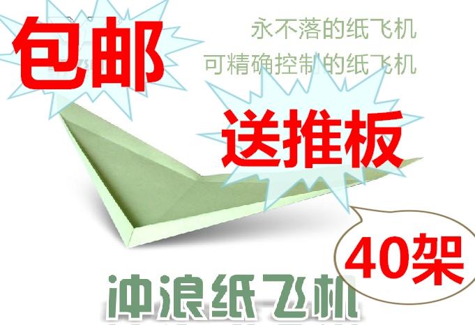 悬浮纸飞机快乐大本营冲浪纸飞机/20/40架飞机/全国