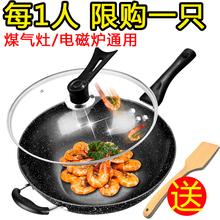都市太太32cm麦饭石不粘锅炒锅无油烟铁锅不沾锅电磁炉通用锅具