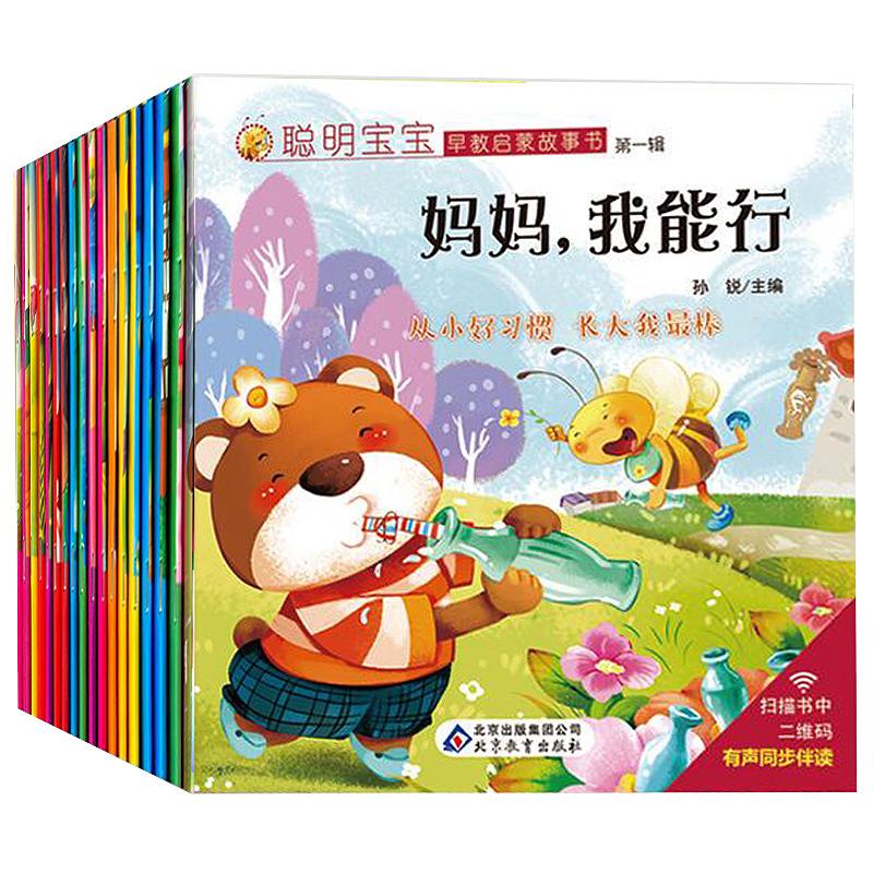 0-2-3-6-8岁绘本婴幼儿童睡前故事书妈妈我能行全套20册聪明宝宝早教启蒙故事书婴幼儿园教材读物0-1-2-3-5-6-7岁漫画连环画图书
