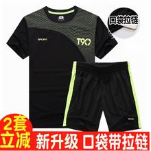 天天特价夏季休闲青年运动套装男速干大码短袖T恤短裤健身跑步服