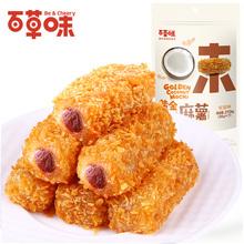 【天猫超市】百草味 红豆味夹心麻薯210g 台式点心糕点零食特产