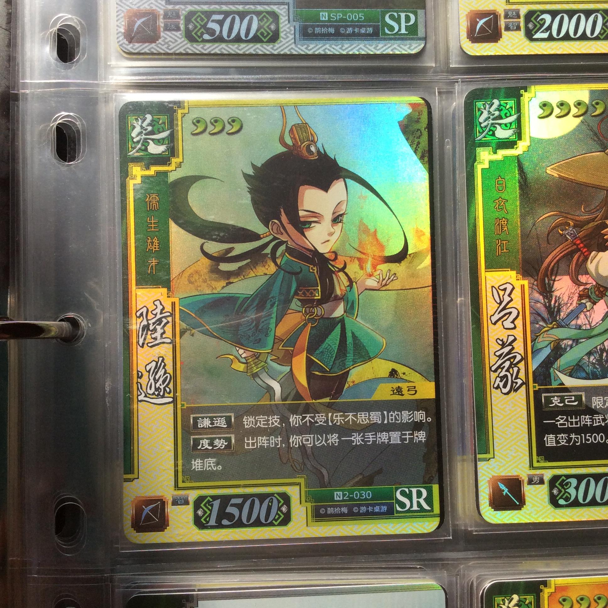 【带乐桌游】现货三国杀对战卡TCG 第二弹SR稀有闪卡陆逊正版单卡