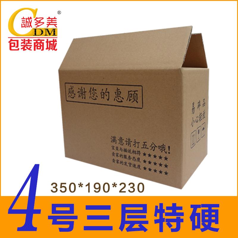 三层特硬4号纸箱批发 收纳纸盒 打包箱 加固 零食包装盒定制印刷