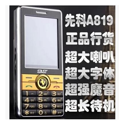先科A819超强魔音超长待机王大字体大喇叭中老年人全功能手机批发