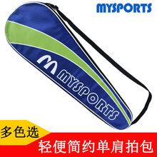 羽毛球拍套 袋 羽毛球包 2支装 单支球拍包 羽毛球拍袋子 拍套