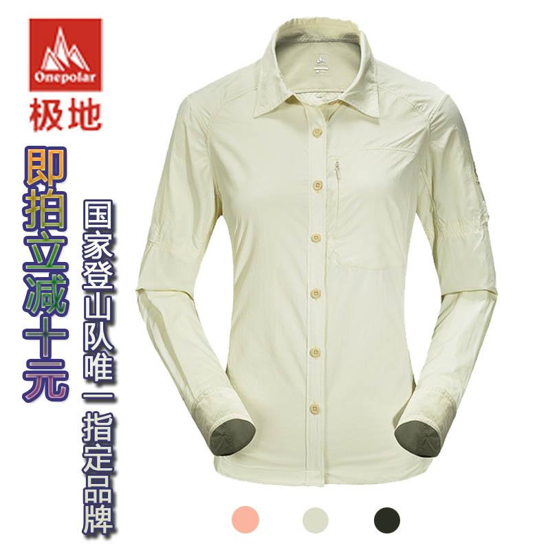 极地户外休闲长袖速干衬衫女 白色防晒衣 防紫外线速干衬衣133138