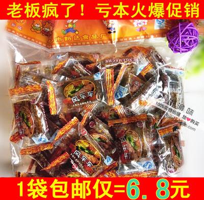 重庆四川8090儿时怀旧麻辣零食风车车素大刀肉辣条批发特价包邮