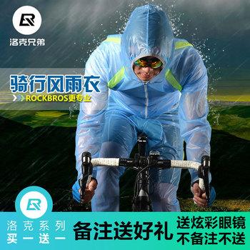 洛克兄弟骑行雨衣套装男女自行车雨衣山地公路车雨衣超薄透气便携