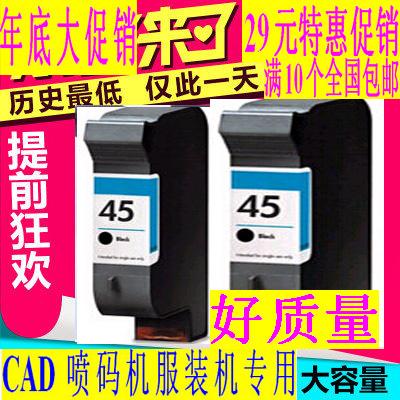 特惠科展 兼容惠普HP45墨盒 CAD45墨盒 服装机45 喷码机45 平切机