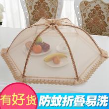 欧式饭菜罩折叠食物罩餐桌罩碗罩子长方型饭罩大号盖菜罩防苍蝇罩