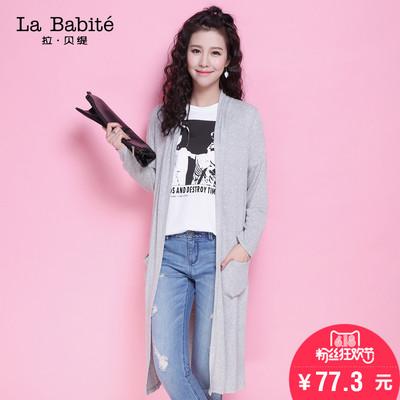 拉夏贝尔拉贝缇2016夏新款中长款纯色薄款敞开式针织外套60004082