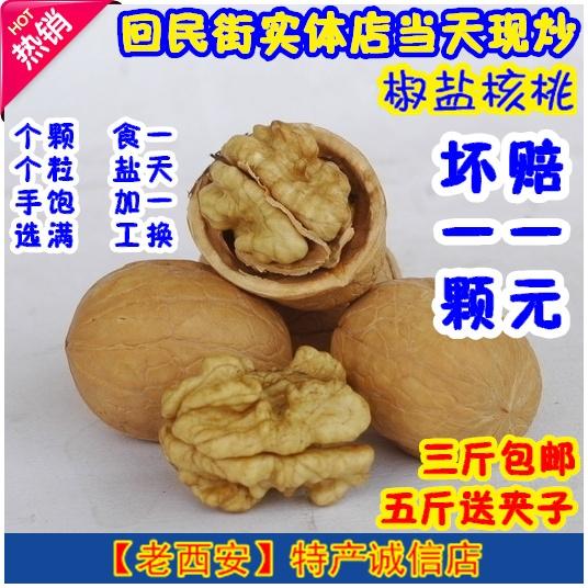 陕西特产西安回民街优选特大粒100%好评椒盐核桃3斤包邮5斤送夹子