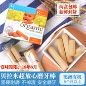 澳洲进口贝拉米磨牙棒宝宝天然磨牙饼干婴幼儿零食儿童辅食6个月+