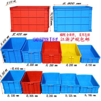 塑料周转箱加厚食品箱物流箱零件