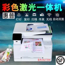 惠普M277DW彩色激光打印一体机复印扫描传真无线自动双面办公家用