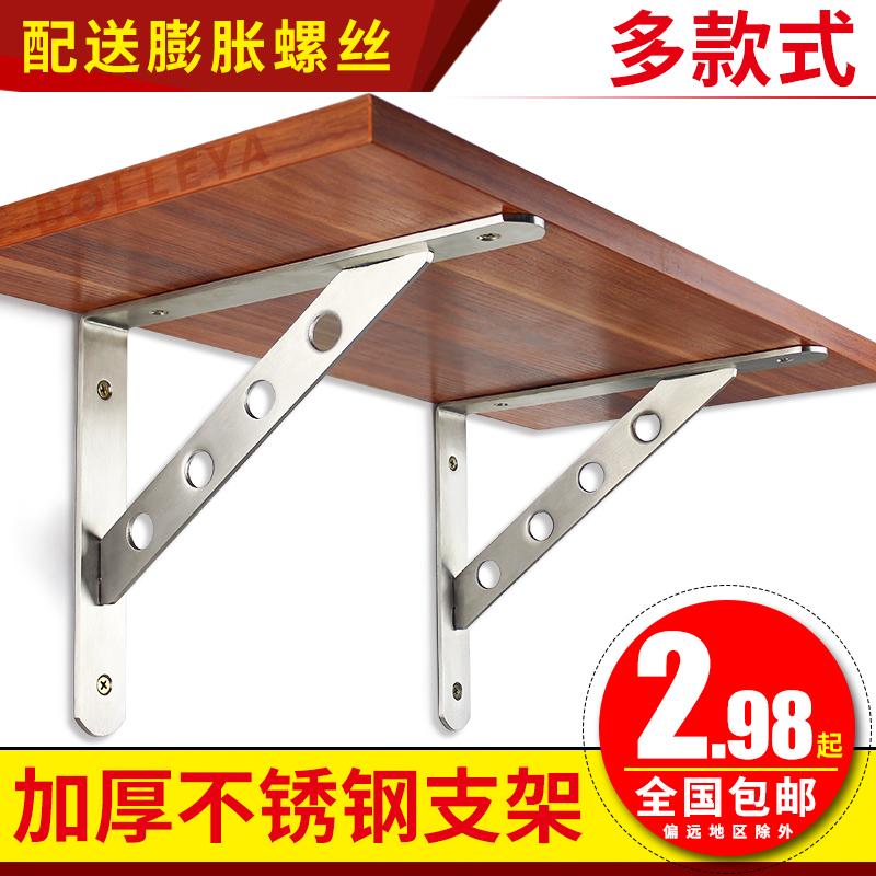 加厚不锈钢三角支架置物架支撑架承重墙壁层板托搁板托架墙壁隔板
