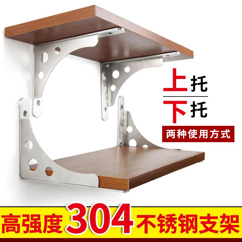 加宽加厚不锈钢搁板架 书架隔板托架三角支架通用托架承重置物架