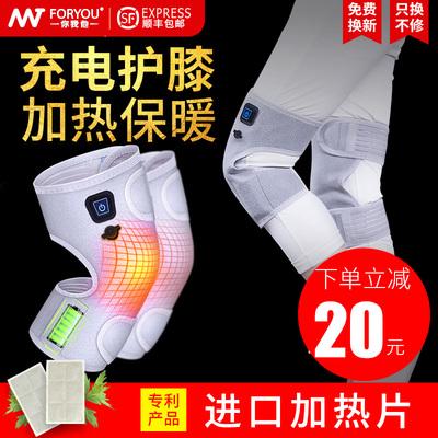 电加热护膝艾灸充电发热保暖老寒腿关节保暖炎男女膝盖理疗电热仪