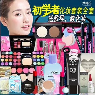 化妆品彩妆套装全套正品初学者学生新手美妆组合盒盘裸淡妆自然妆