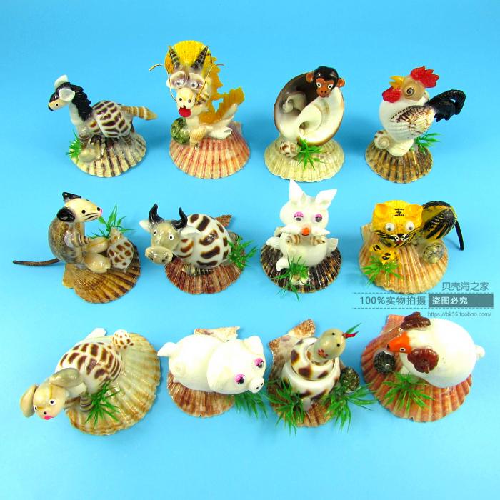 贝壳摆件送儿童小礼物动物装饰