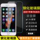 苹果7Plus钢化玻璃膜iPhone8 X六6SPlus 5S SE七6S手机贴膜后批发