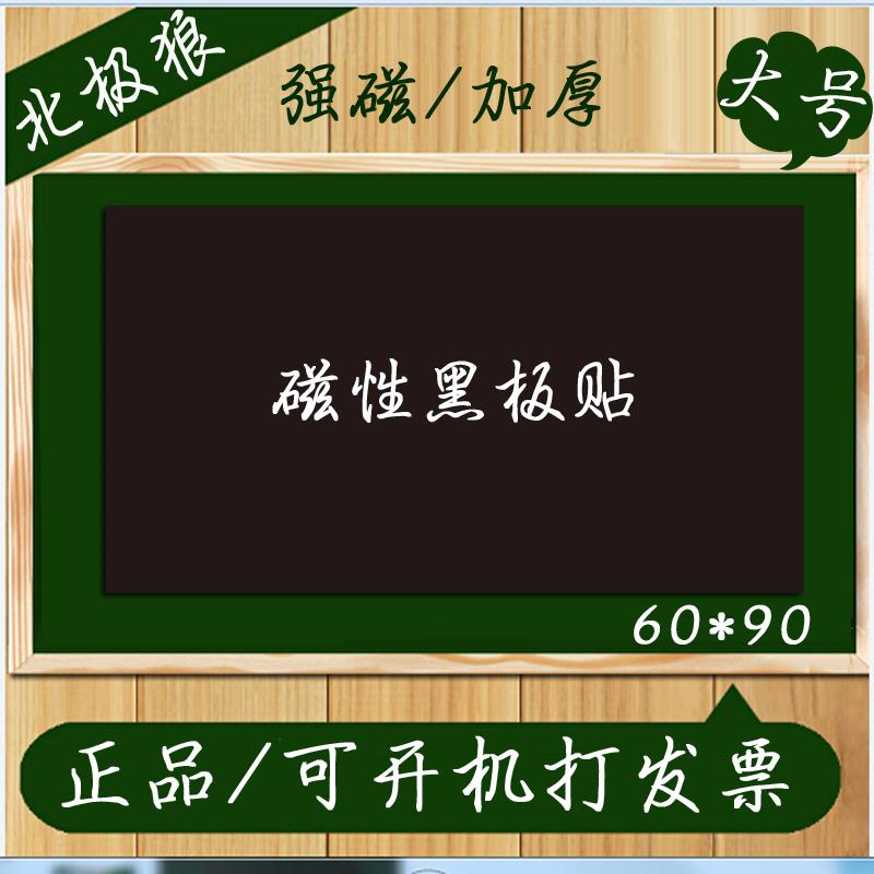 教学大型磁性黑板 教室黑板环保橡胶软磁铁黑色黑板贴北极狼60*90