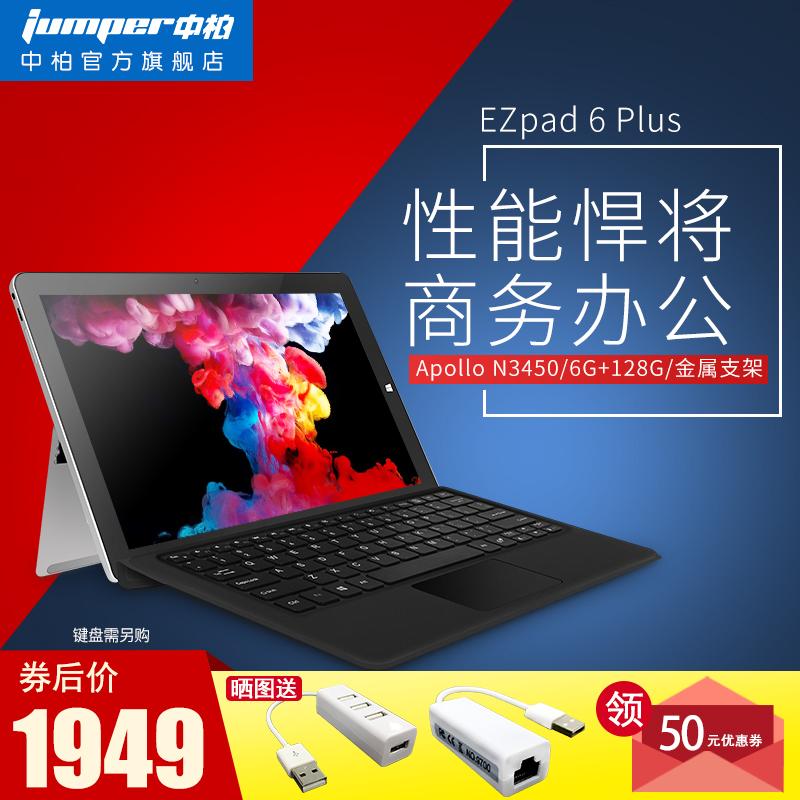 Jumper/中柏 EZpad 6 Plus 128G windows10系统 pc平板电脑二合一
