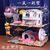 仓鼠笼子亚克力透明金丝熊超大别墅单双层仓鼠笼玩具用品套餐包邮
