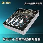 录音棚网络K歌会议舞台 带蓝牙带USB数码 效果4路7路小型调音台图片