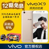 12期免息vivo X9全网通智能手机vivoX9 星空灰 X9