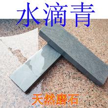 包邮 天然磨刀石油石青石浆石磨刀石一件 升级版水滴青家用版