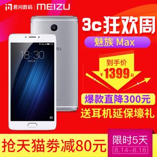 屏6全网通手机MAX魅蓝魅族Meizu送耳机壳膜等礼元300直降