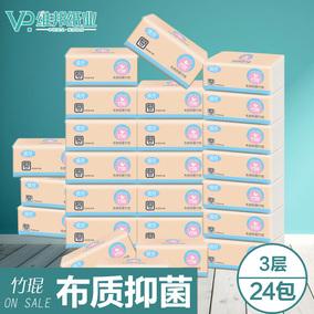 维邦竹琨3层抽纸 24包整箱装面巾纸 妇女婴儿纸巾 餐巾纸卫生纸