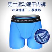 男防磨腿马拉松户外运动速干内裤 透气不易变形2条装 跑步内裤 正品