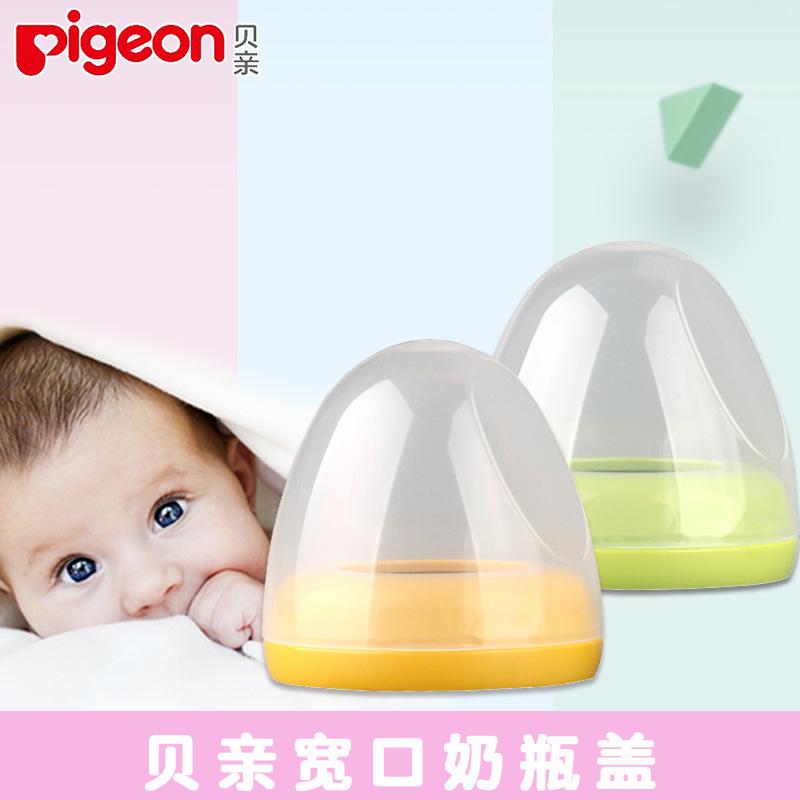 Pigeon/贝亲宽口奶瓶盖子配件 密封防尘盖帽圈旋盖BA61 / BA62