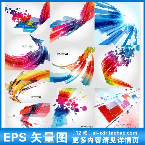 渐变彩带飘带背景企业商业数码科技地产海报展板画册矢量素材A173