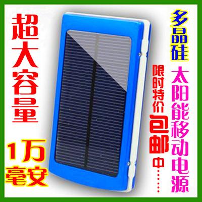 太阳能移动电源 万能充电宝 手机/苹果充电器 外接电池 10000毫安