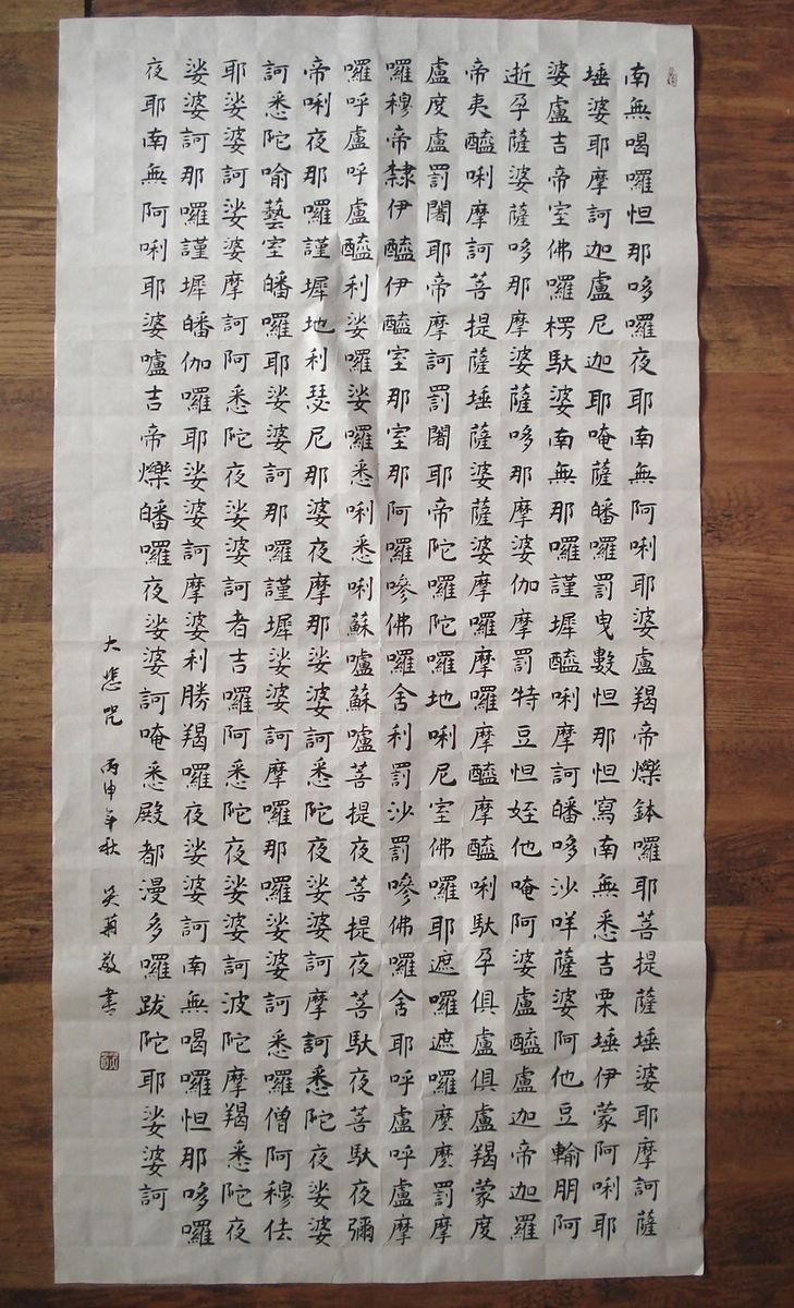 店主自己的书法手抄佛经,四尺竖幅楷书大悲咒,欢迎定制其它内容图片