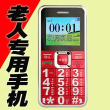 正品老人手机超长待机老人机大字大声大屏老年手机GINEEK/京立G2