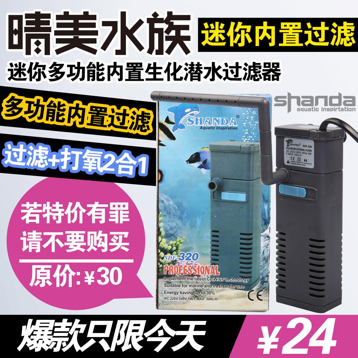 仙达过滤器水族静音氧气泵内置过滤器潜水泵四合一内置过滤泵5W