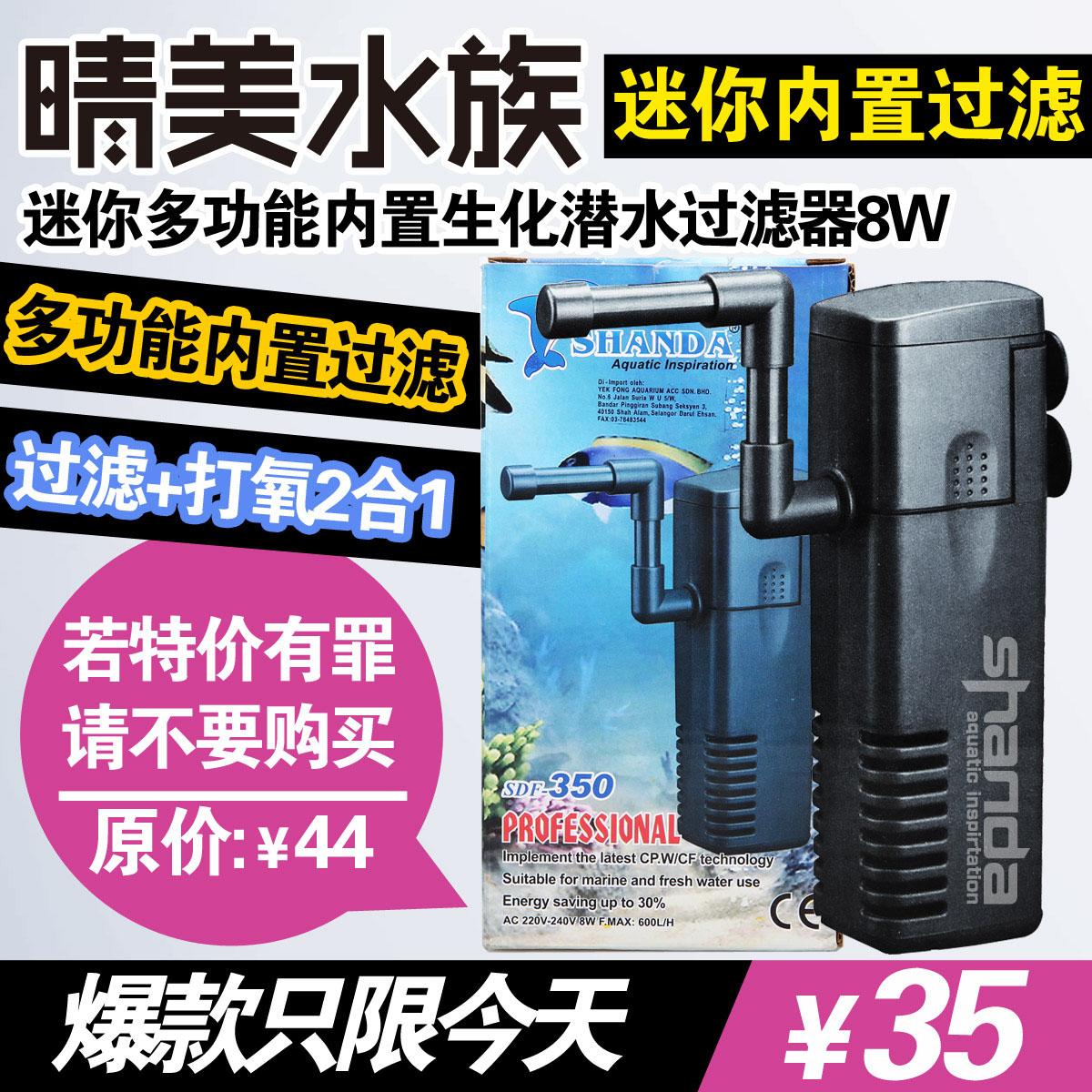 仙达 过滤器水族静音氧气泵内置过滤器潜水泵三合一内置过滤泵8W