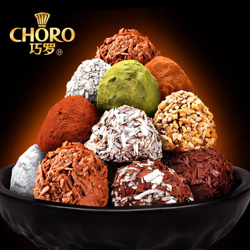 巧罗进口料手工黑松露巧克力礼盒8口味408g 代可可脂