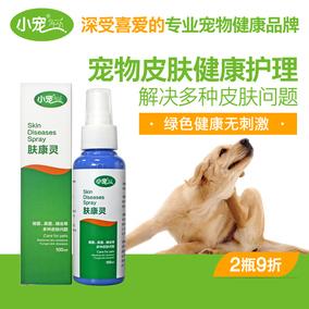 小宠肤康灵狗狗真菌细菌螨虫继发感染皮肤问题喷剂犬猫