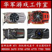 512M 2G秒GTX650 750 6670 独立游戏1G显卡HD6750 6570 6770 包邮